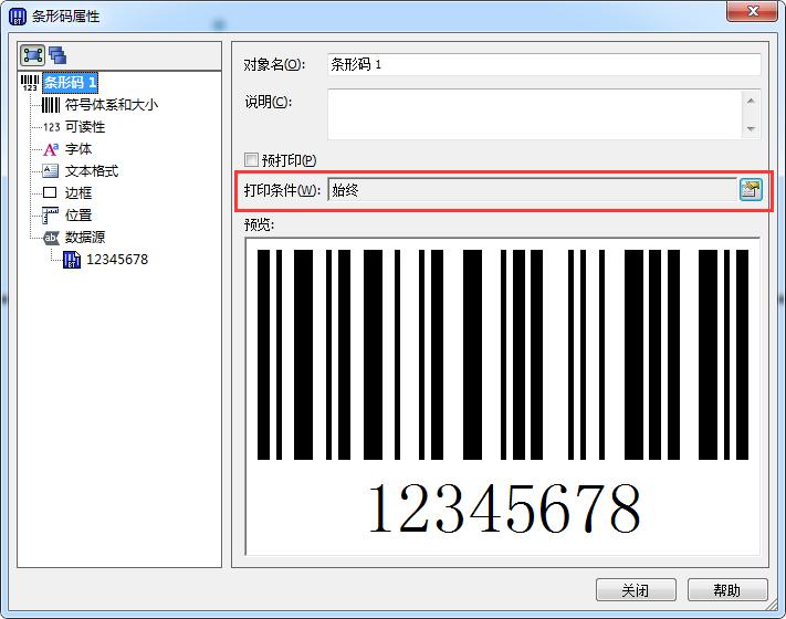 如何在BarTender中不打印某些指定条码或对象?