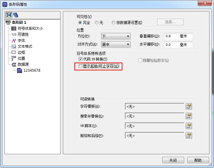 如何让BarTender符号体系显示起始/终止字符?