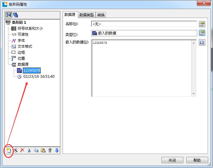 如何在BarTender中将日期和序列号放在一起打印成条形码?