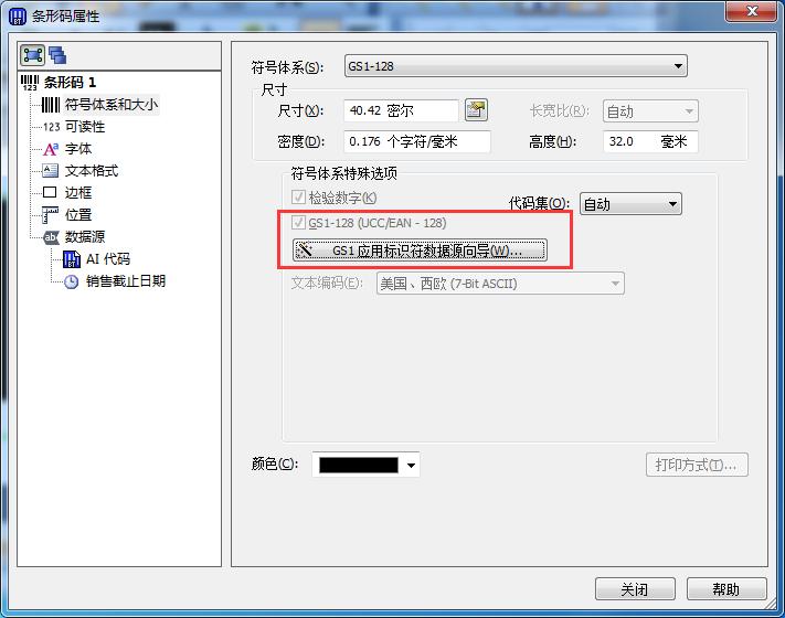 如何在BarTender中使用GS1-128 (UCC/EAN-128) ?