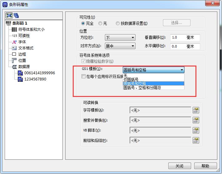 如何在BarTender中设置GS1模板的额外字符?