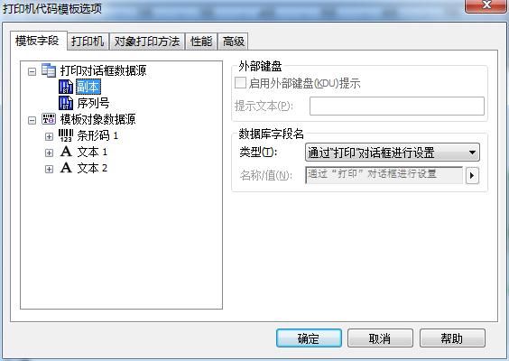 打印机代码模板选项