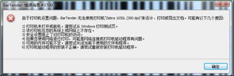 如何解决BarTender 错误消息3700、3721