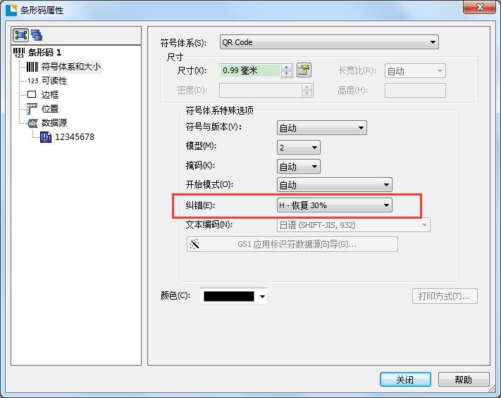 如何在BarTender中根据数据库字段在二维码中动态插入图片?