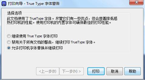 为什么BarTender打印时会警告True Type字体?