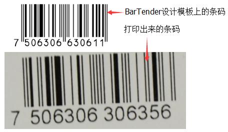 为什么在BarTender设计的条码与打印出来的不一样?