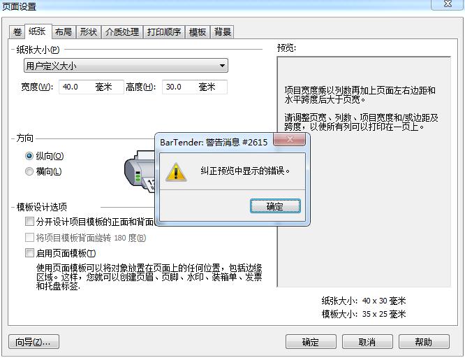 如何解决BarTender的警告消息2615?