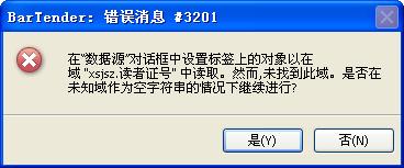 如何解决BarTender的错误消息3201?