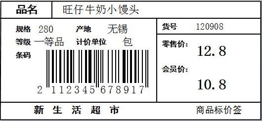 BarTender连接Excel打印标签的完整过程