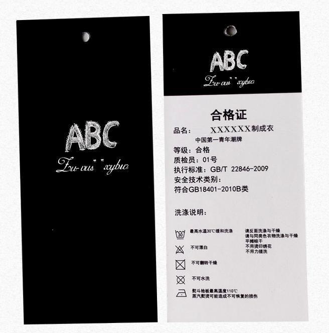 如何在BarTender中打印服装吊牌合格证?