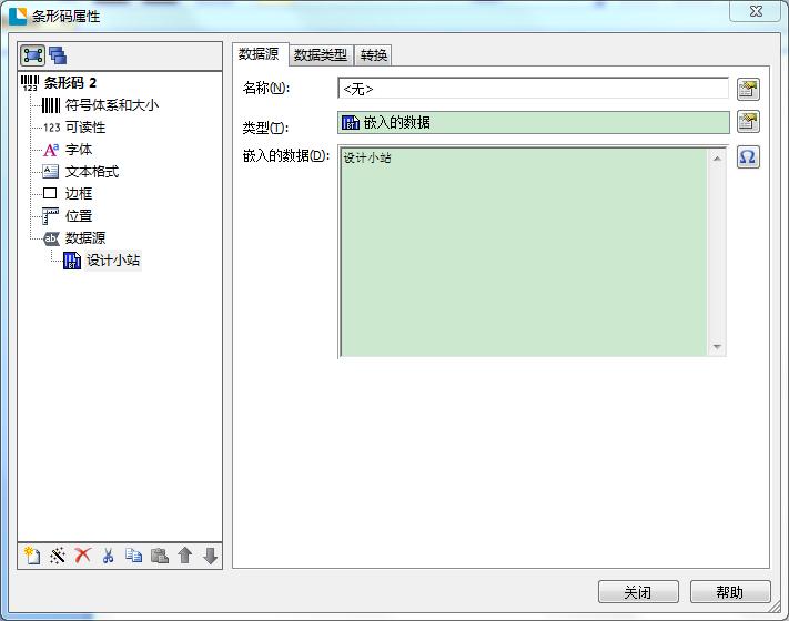 如何让BarTender制作的二维码扫描显示汉字?