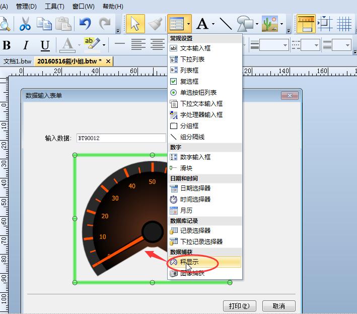 如何在BarTender中为称重设备设置秤显示?