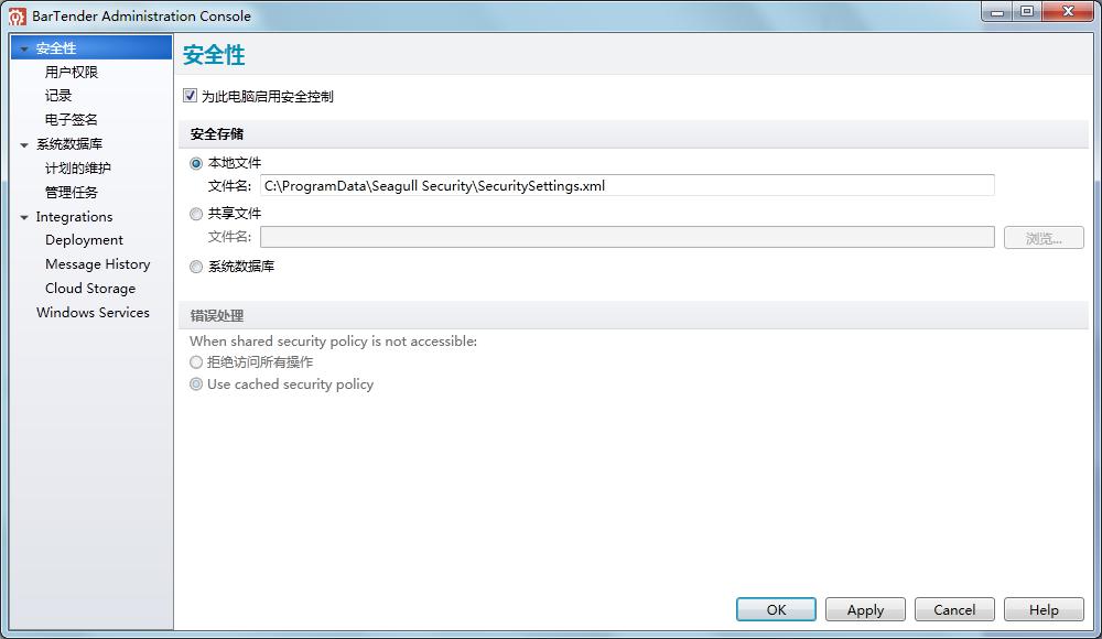 如何使用BarTender的Administration Console功能?