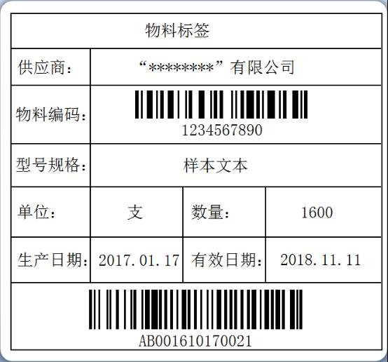 如何在BarTender中制作物料标签?
