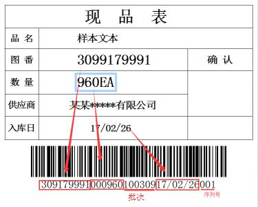 如何在BarTender中制作现品表标签?