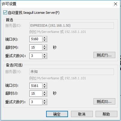 BarTender 无法找到Seagull License Server