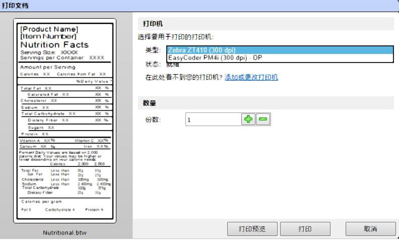 Bartender Web Print Server (WPS)服务