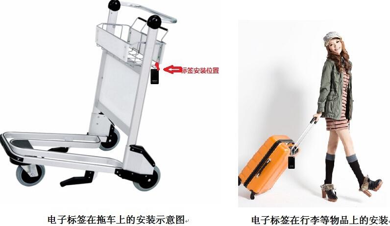 机场资产行李管理系统