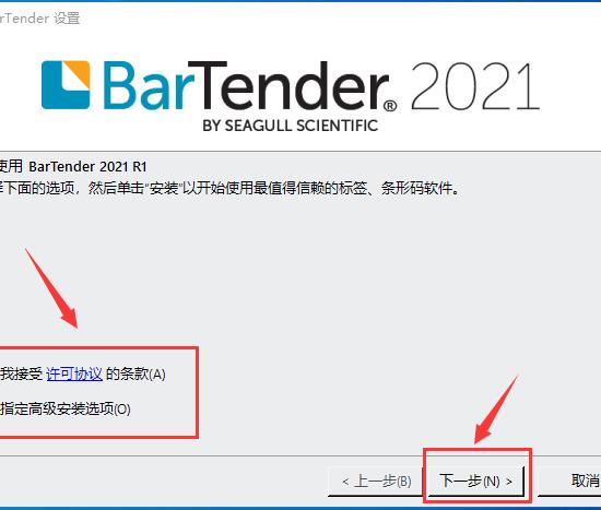 BarTender 2021的安装与激活方法