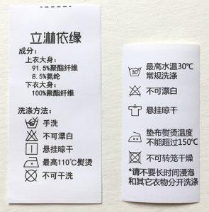 水唛/洗水唛/洗水标、吊牌