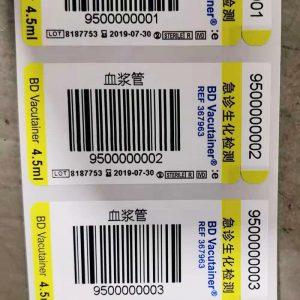 条码标签纸/条形码贴纸